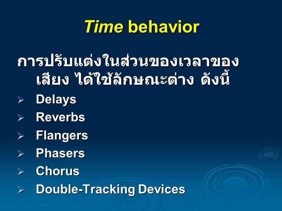 Time behavior การปรับแต่งในส่วนของเวลาของเสียง ได้ใช้ลักษณะต่าง ดังนี้