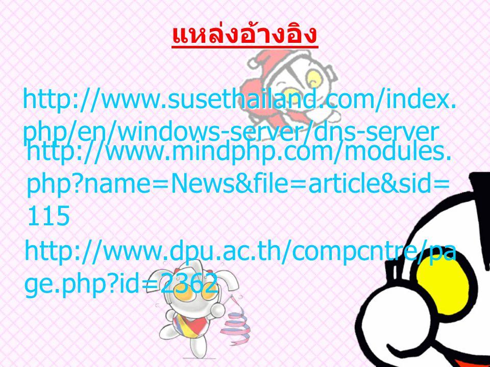 แหล่งอ้างอิง http://www.susethailand.com/index.php/en/windows-server/dns-server. http://www.mindphp.com/modules.php name=News&file=article&sid=115.