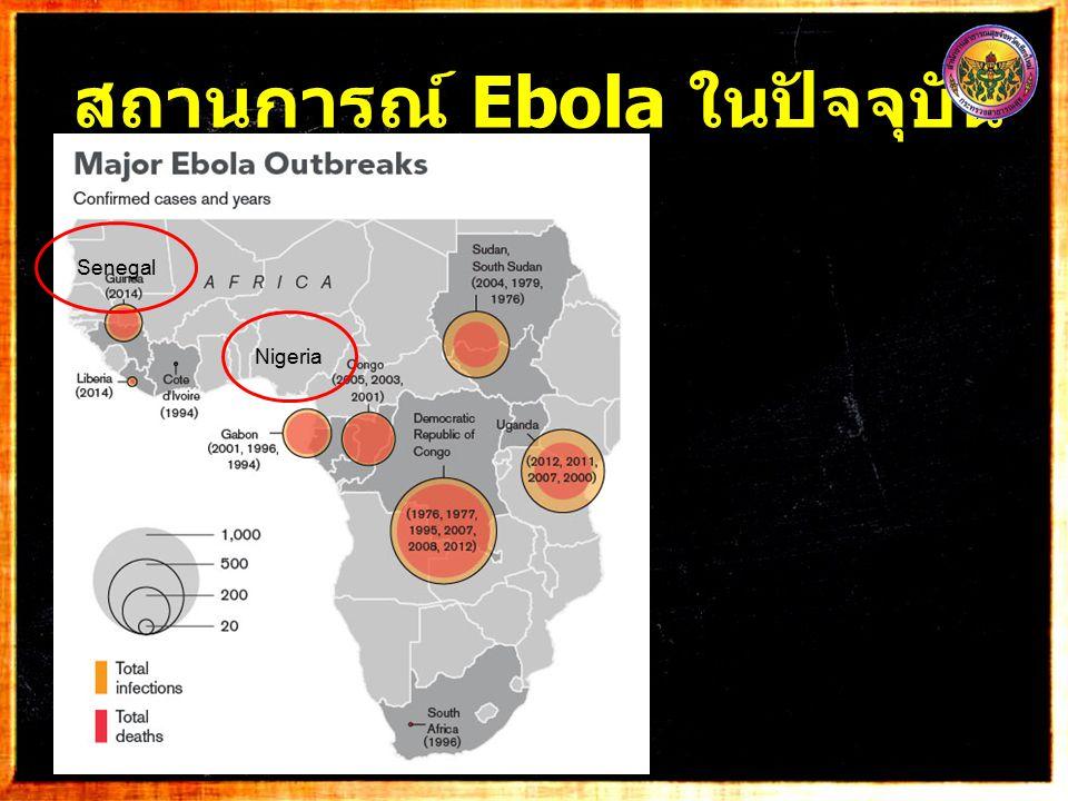 สถานการณ์ Ebola ในปัจจุบัน