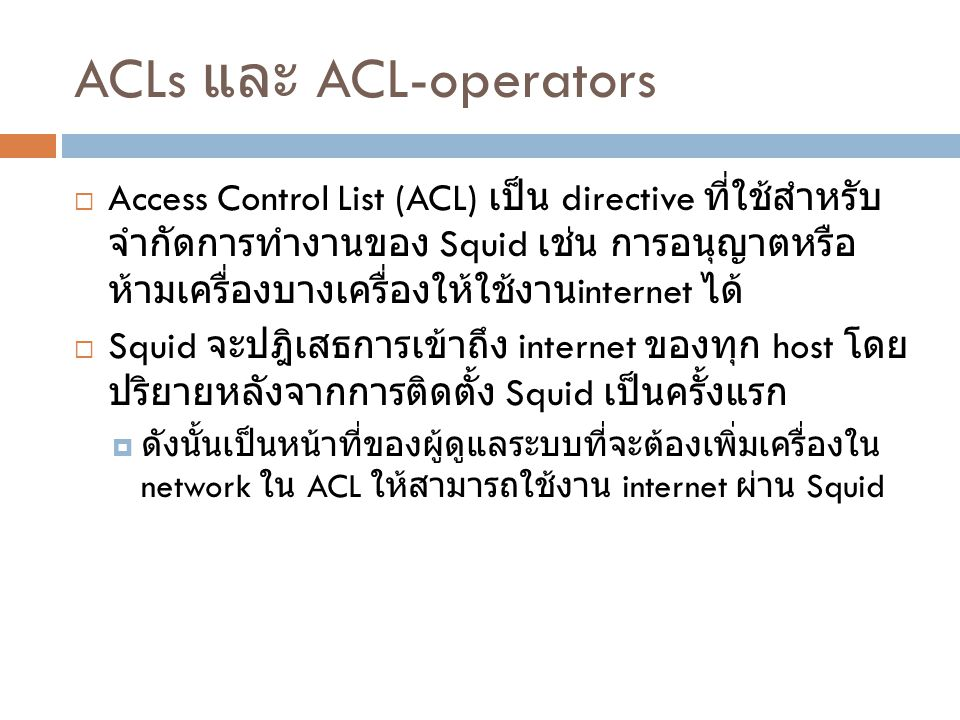 ACLs และ ACL-operators