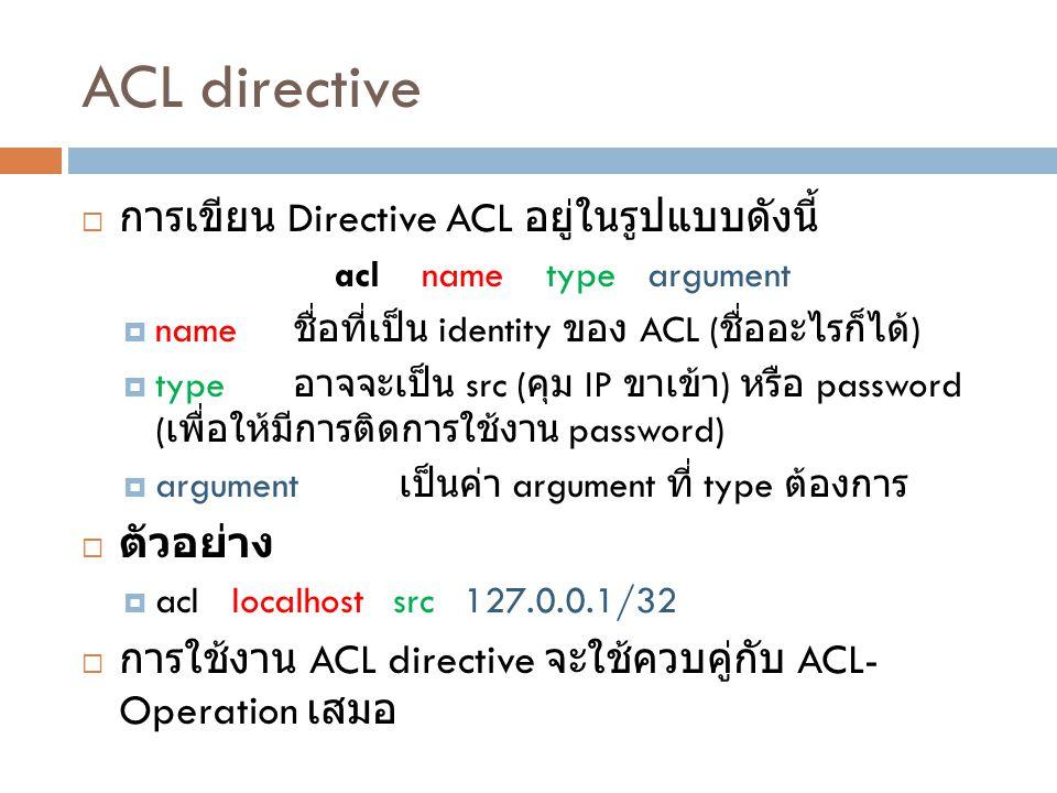 ACL directive การเขียน Directive ACL อยู่ในรูปแบบดังนี้ ตัวอย่าง