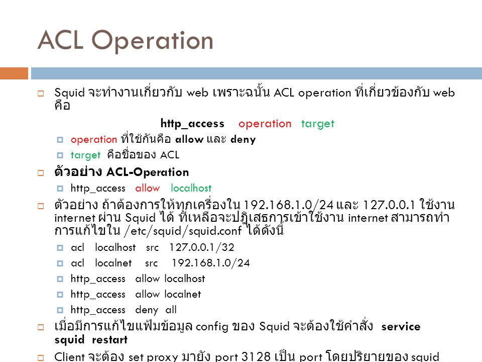 http_access operation target