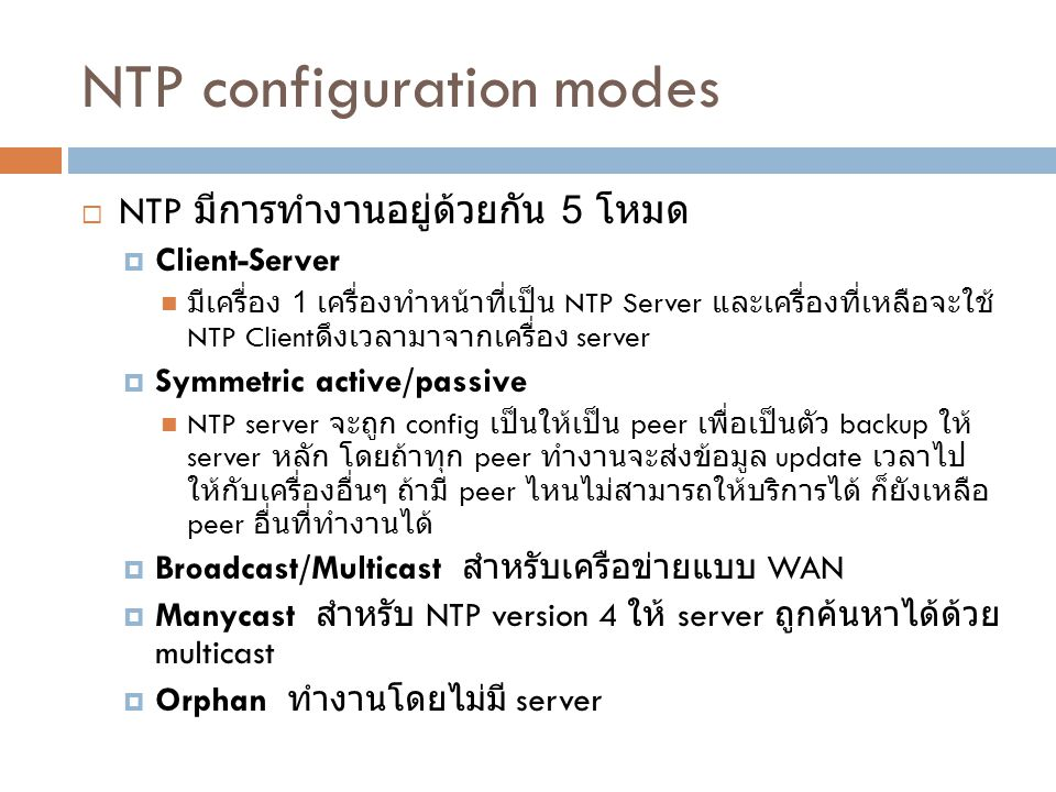 NTP configuration modes