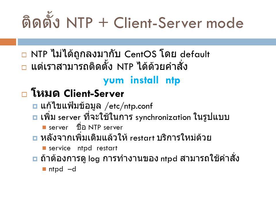 ติดตั้ง NTP + Client-Server mode