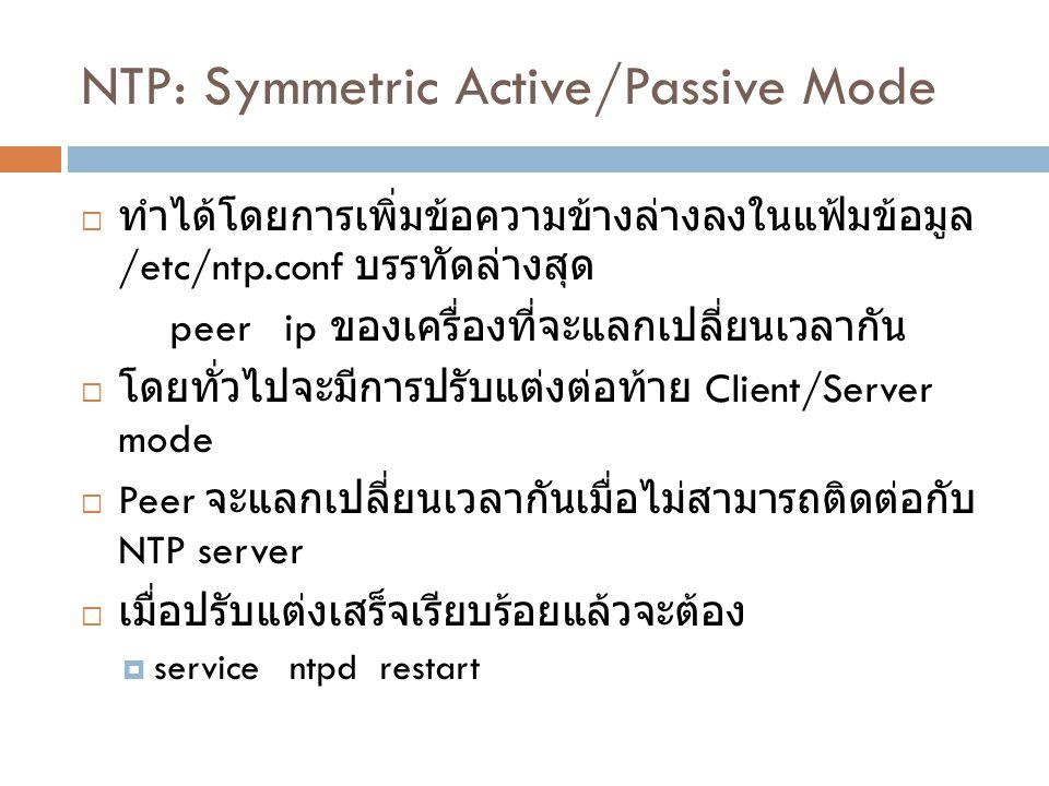 NTP: Symmetric Active/Passive Mode