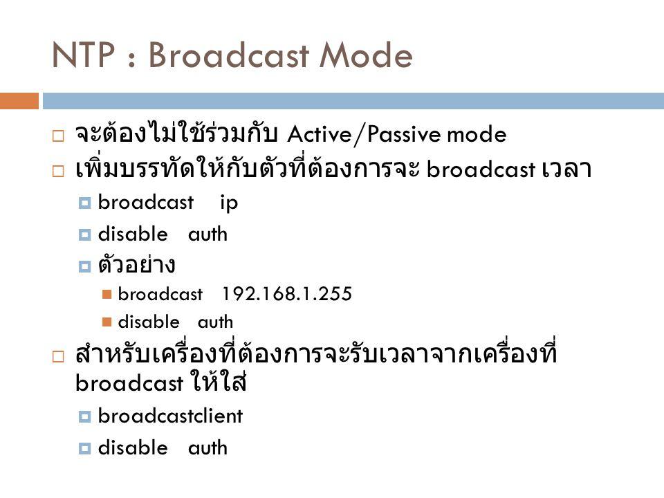 NTP : Broadcast Mode จะต้องไม่ใช้ร่วมกับ Active/Passive mode
