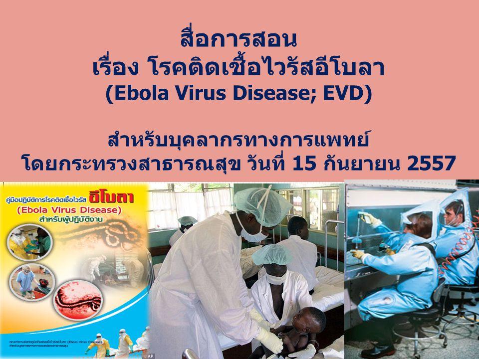 สื่อการสอน เรื่อง โรคติดเชื้อไวรัสอีโบลา