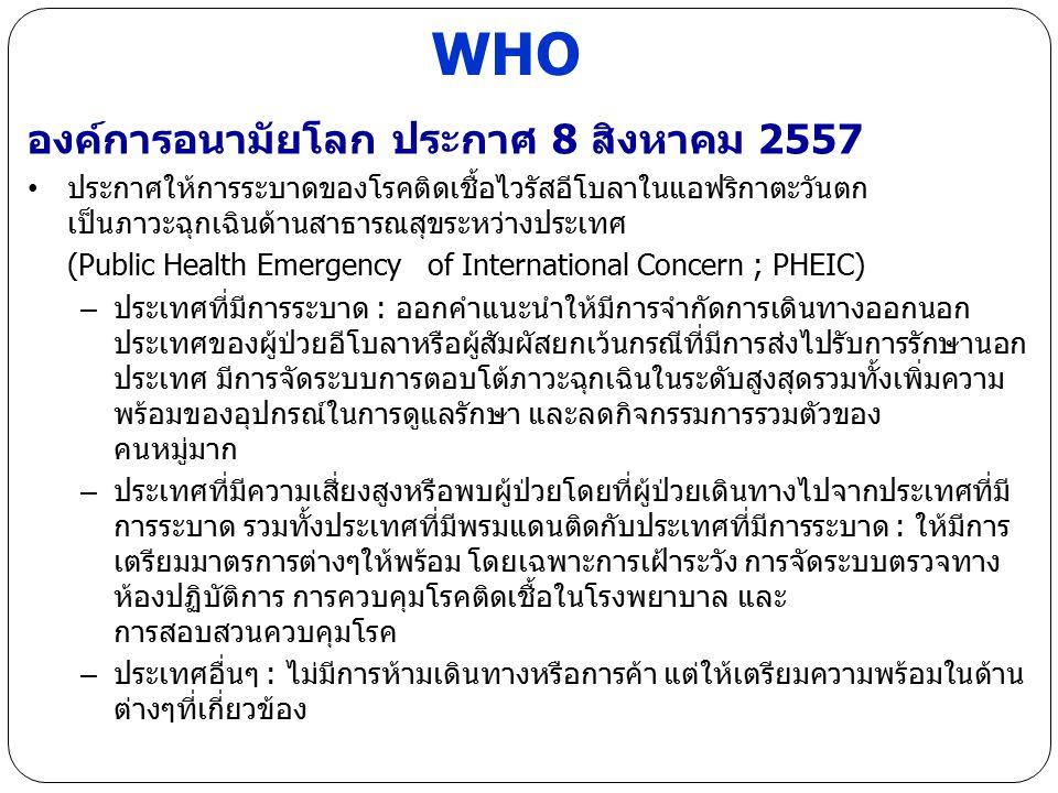 WHO องค์การอนามัยโลก ประกาศ 8 สิงหาคม 2557