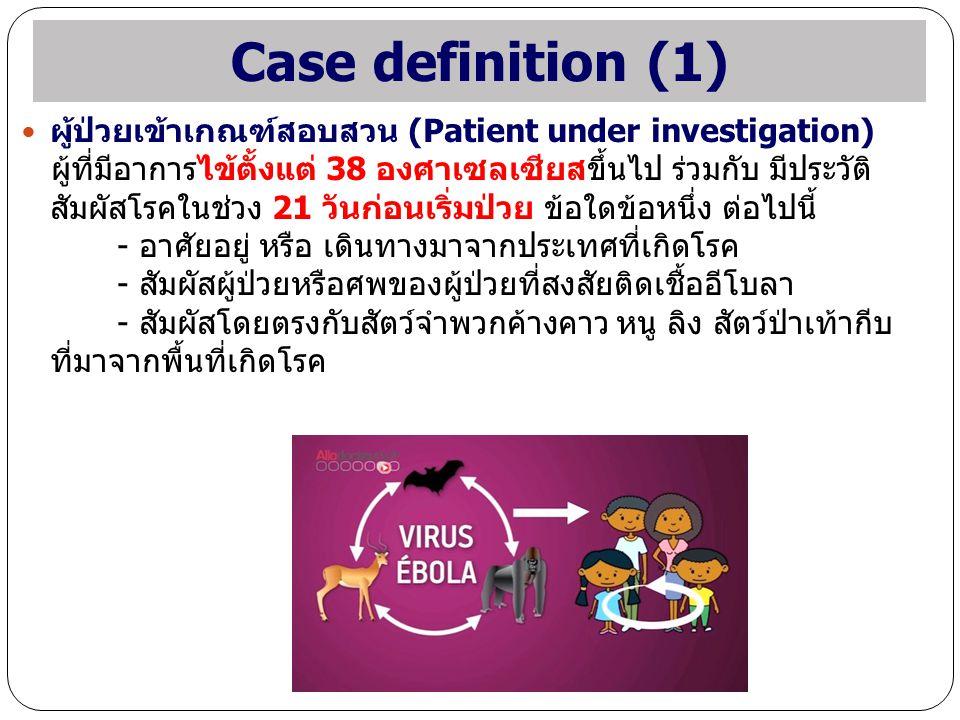 Case definition (1) ผู้ป่วยเข้าเกณฑ์สอบสวน (Patient under investigation)