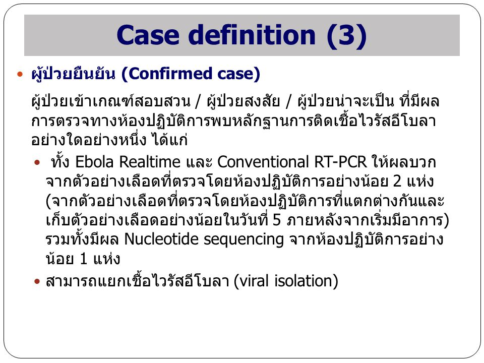 Case definition (3) ผู้ป่วยยืนยัน (Confirmed case)