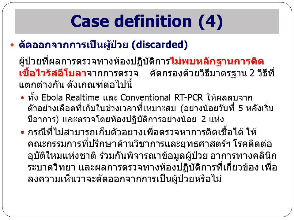 Case definition (4) ตัดออกจากการเป็นผู้ป่วย (discarded)