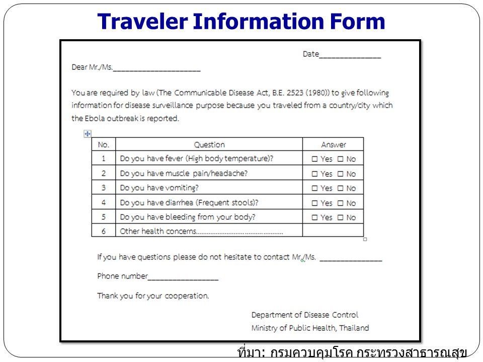Traveler Information Form