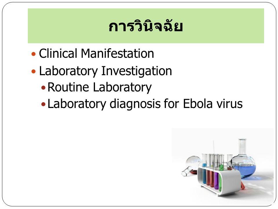 การวินิจฉัย Clinical Manifestation Laboratory Investigation