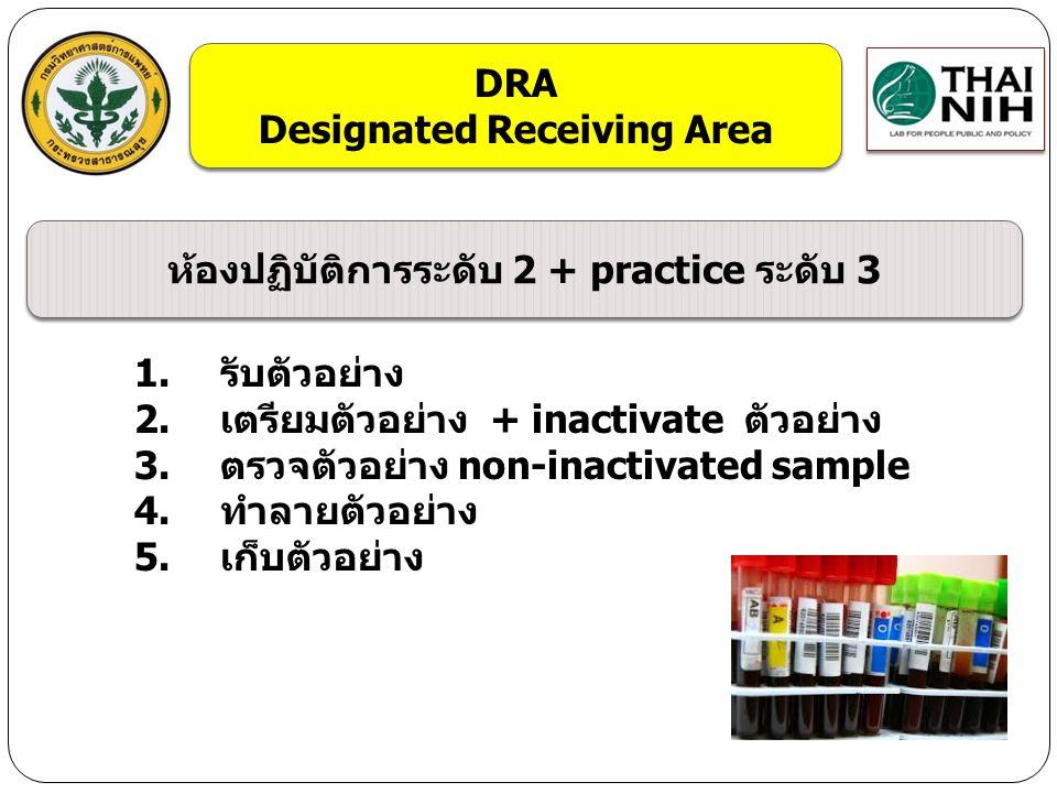 Designated Receiving Area ห้องปฏิบัติการระดับ 2 + practice ระดับ 3