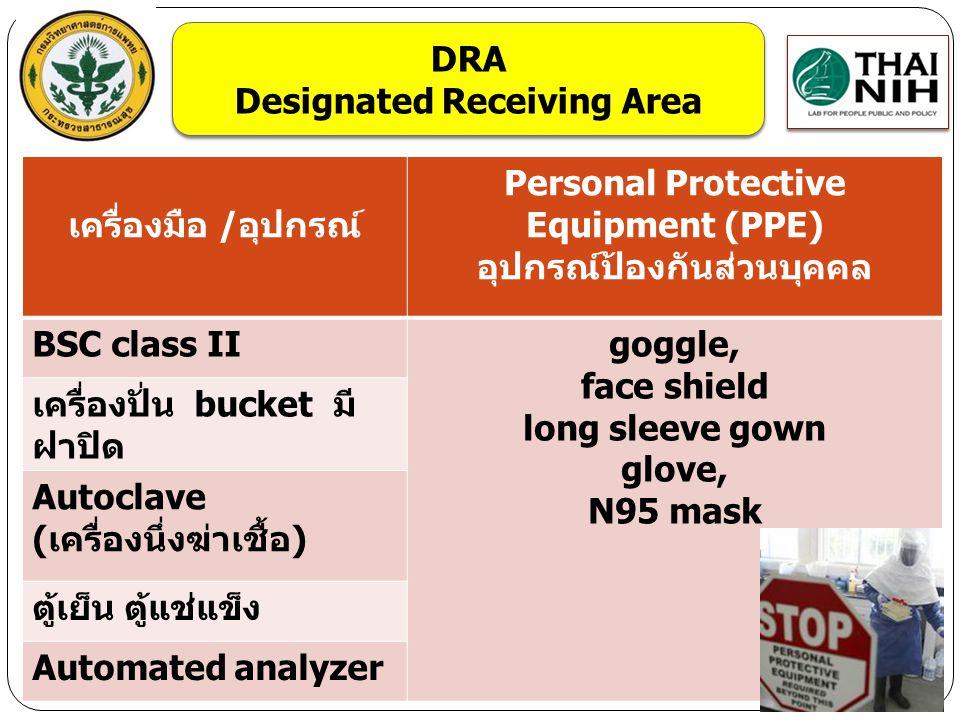 Designated Receiving Area เครื่องมือ /อุปกรณ์