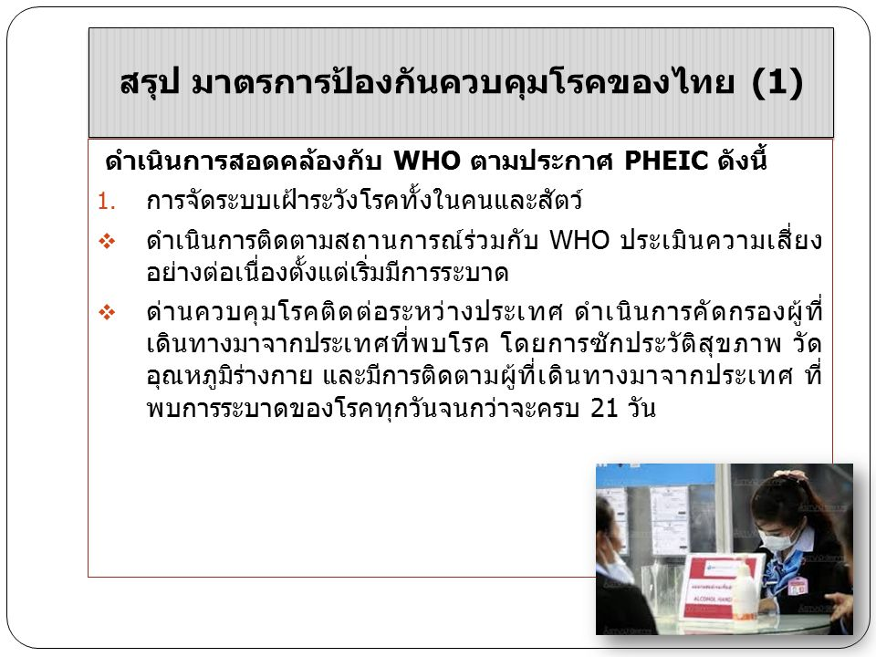 สรุป มาตรการป้องกันควบคุมโรคของไทย (1)