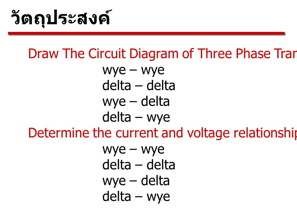 วัตถุประสงค์ Draw The Circuit Diagram of Three Phase Transformer for
