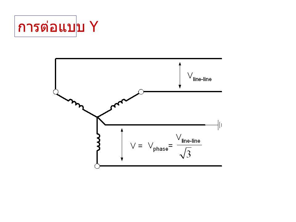 การต่อแบบ Y