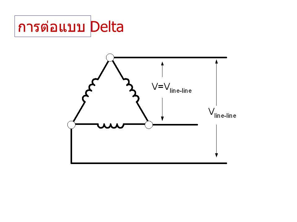 การต่อแบบ Delta
