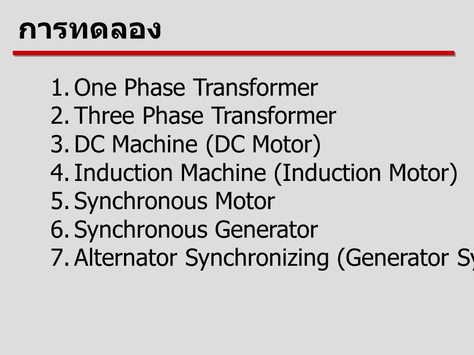 การทดลอง One Phase Transformer Three Phase Transformer