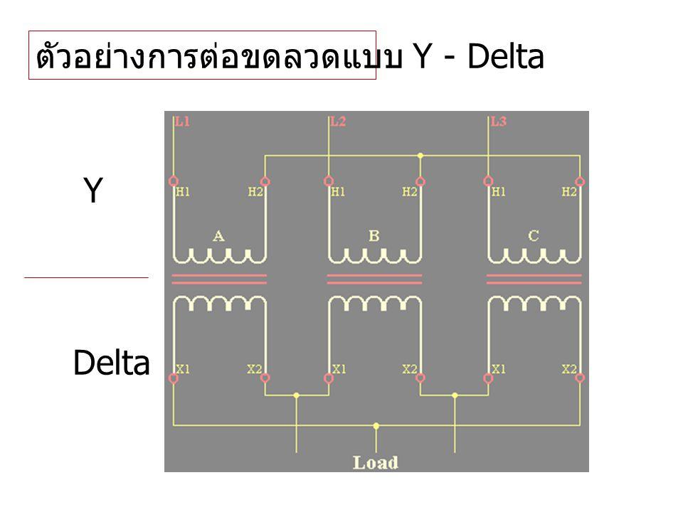 ตัวอย่างการต่อขดลวดแบบ Y - Delta