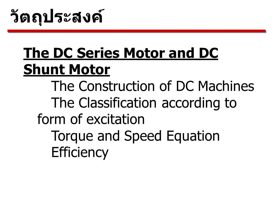 วัตถุประสงค์ The DC Series Motor and DC Shunt Motor