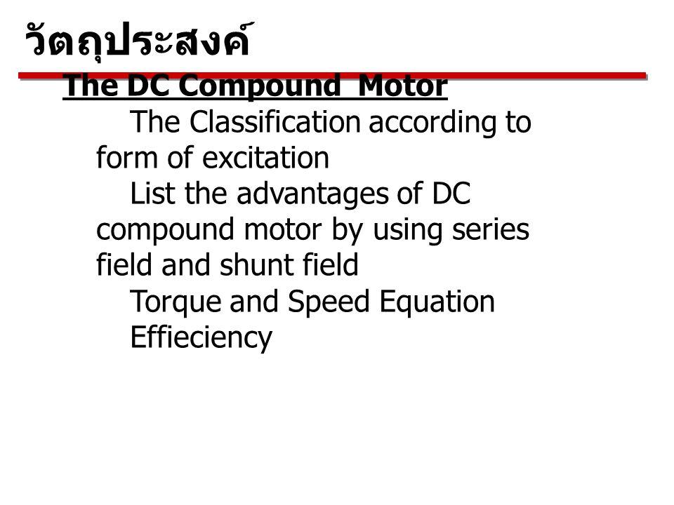 วัตถุประสงค์ The DC Compound Motor