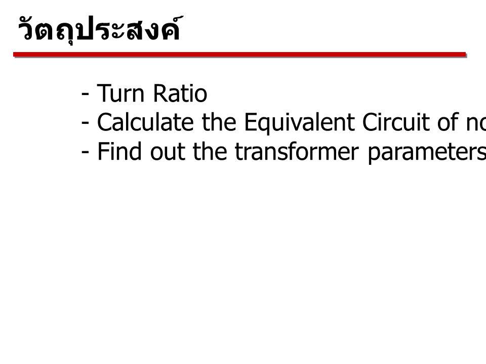 วัตถุประสงค์ - Turn Ratio