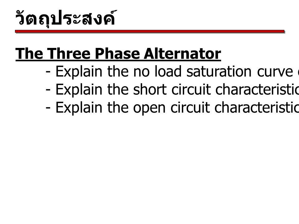 วัตถุประสงค์ The Three Phase Alternator