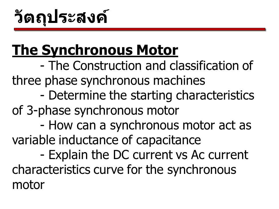 วัตถุประสงค์ The Synchronous Motor