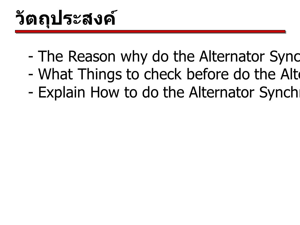 วัตถุประสงค์ - The Reason why do the Alternator Synchronization