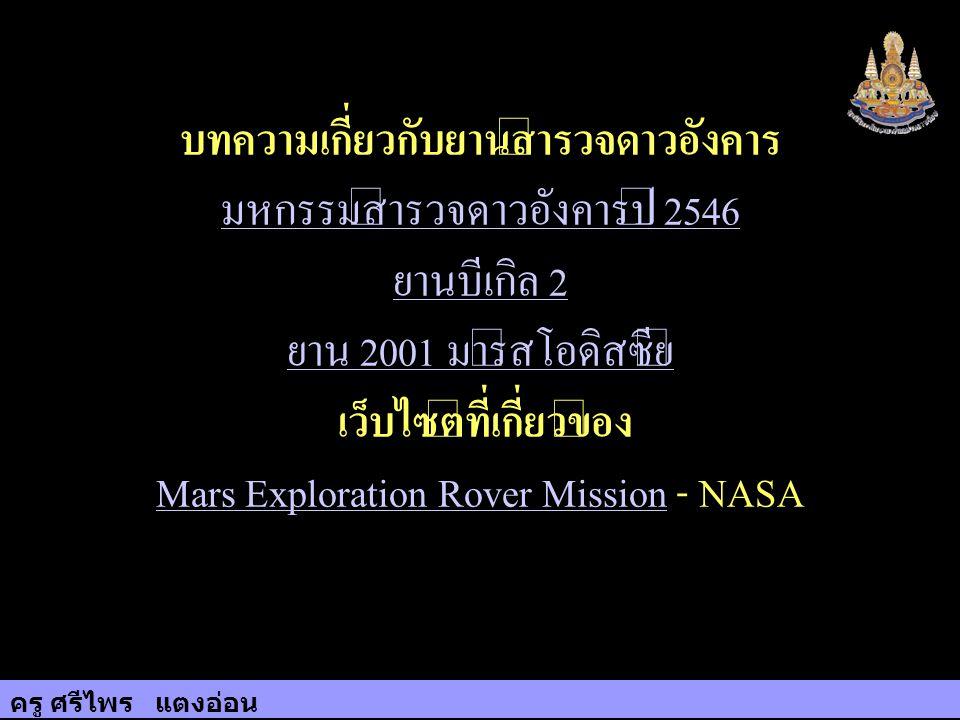บทความเกี่ยวกับยานสำรวจดาวอังคาร มหกรรมสำรวจดาวอังคารปี 2546 ยานบีเกิล 2 ยาน 2001 มาร์สโอดิสซีย์ เว็บไซต์ที่เกี่ยวข้อง Mars Exploration Rover Mission - NASA