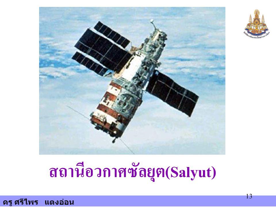 สถานีอวกาศซัลยุต(Salyut)