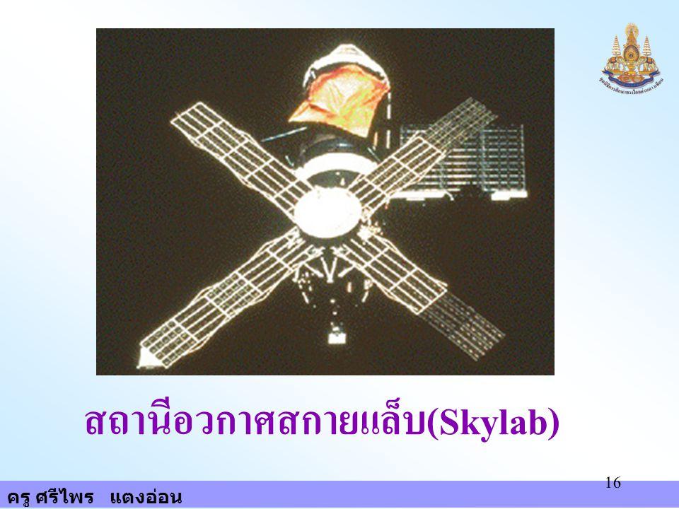 สถานีอวกาศสกายแล็บ(Skylab)