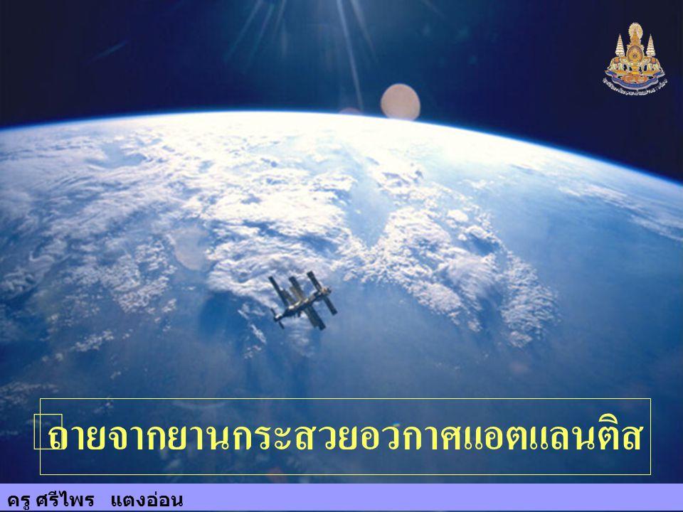 ถ่ายจากยานกระสวยอวกาศแอตแลนติส