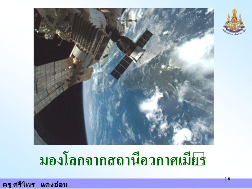 มองโลกจากสถานีอวกาศเมียร์