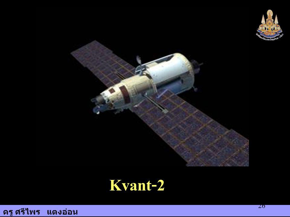 Kvant-2