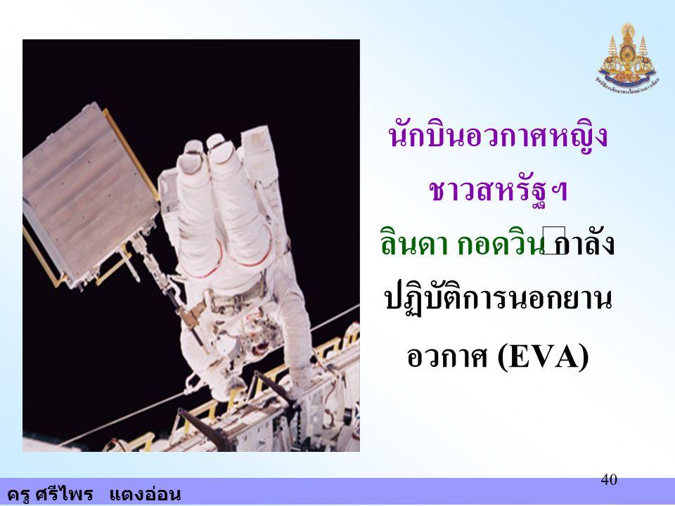 นักบินอวกาศหญิง ชาวสหรัฐฯ