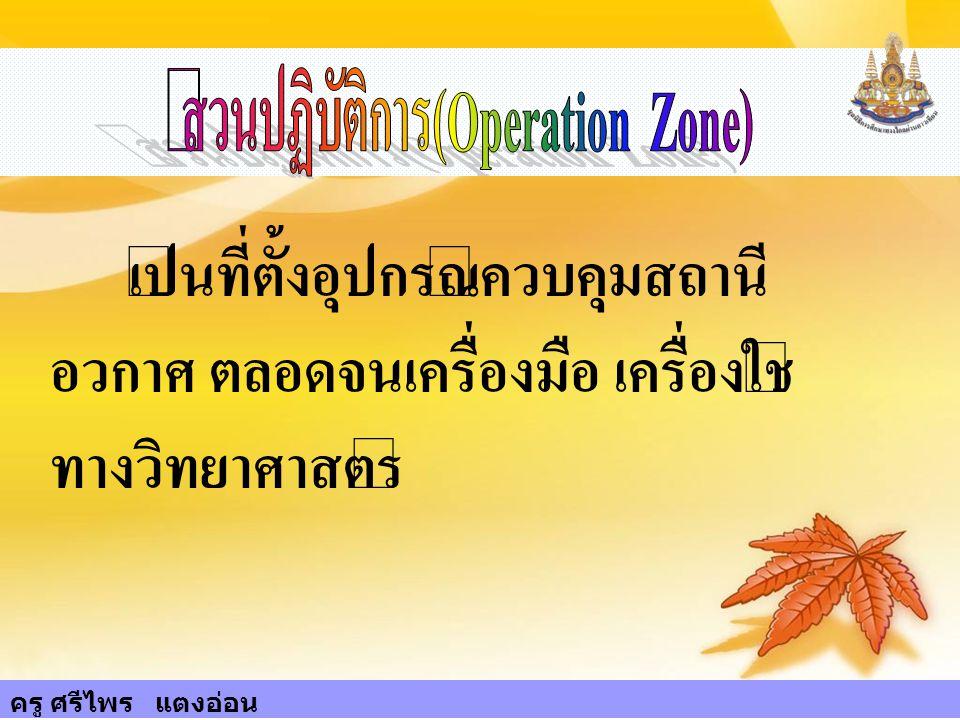 ส่วนปฏิบัติการ(Operation Zone)
