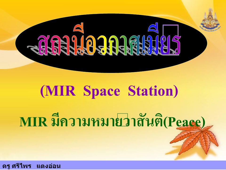 (MIR Space Station) MIR มีความหมายว่าสันติ(Peace) สถานีอวกาศเมียร์