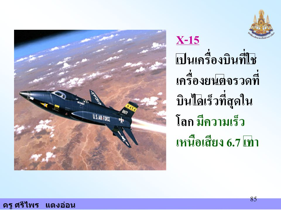X-15 เป็นเครื่องบินที่ใช้เครื่องยนต์จรวดที่บินได้เร็วที่สุดในโลก มีความเร็วเหนือเสียง 6.7 เท่า