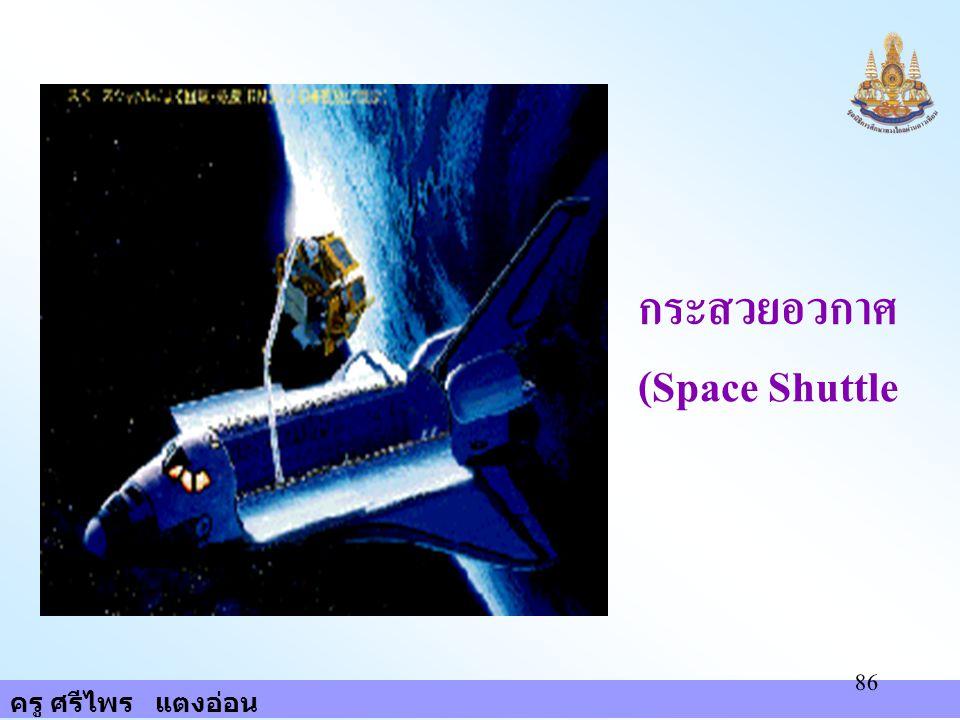 กระสวยอวกาศ (Space Shuttle