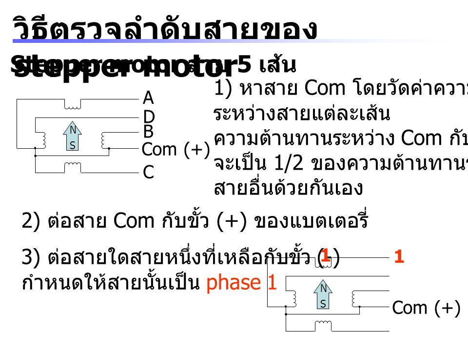 วิธีตรวจลำดับสายของ stepper motor