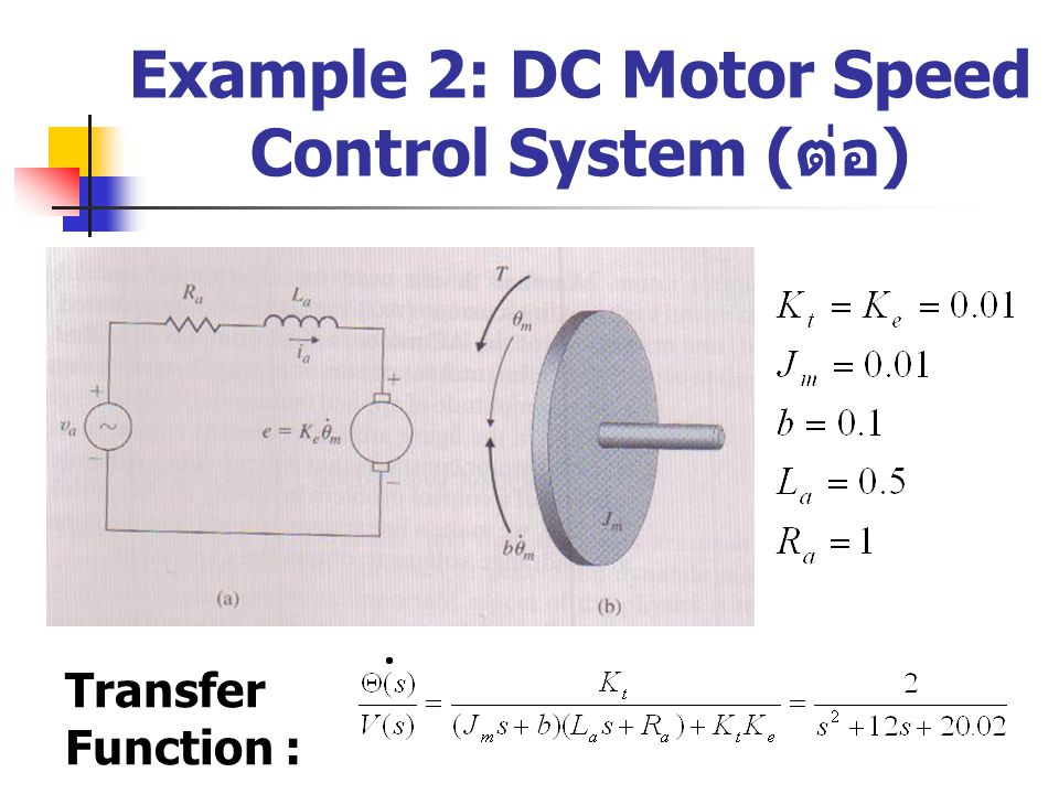 Example 2: DC Motor Speed Control System (ต่อ)