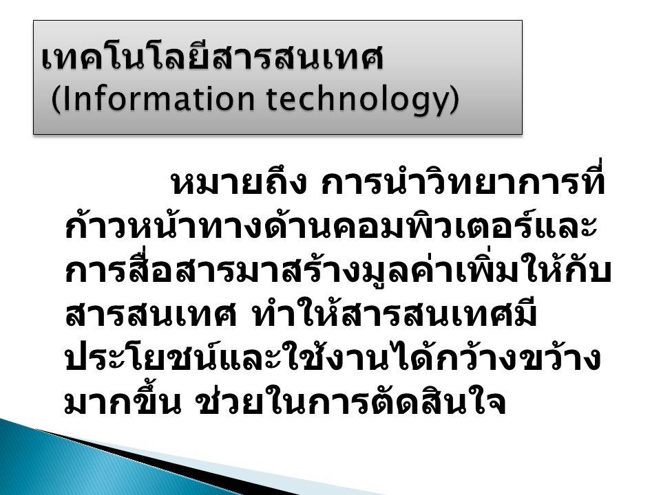 เทคโนโลยีสารสนเทศ (Information technology)