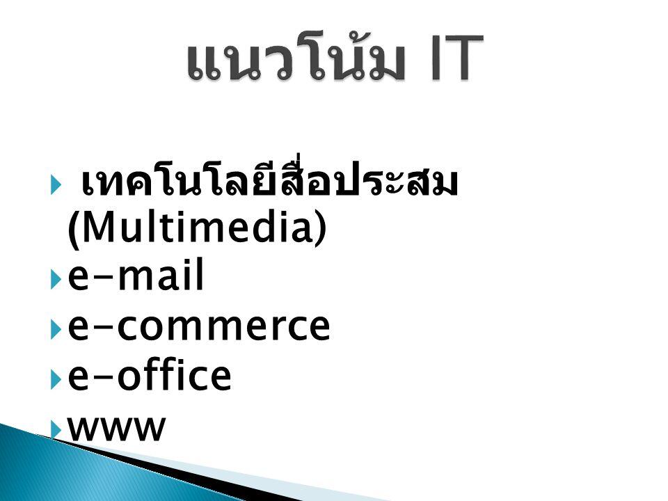 แนวโน้ม IT เทคโนโลยีสื่อประสม (Multimedia) e-mail e-commerce e-office