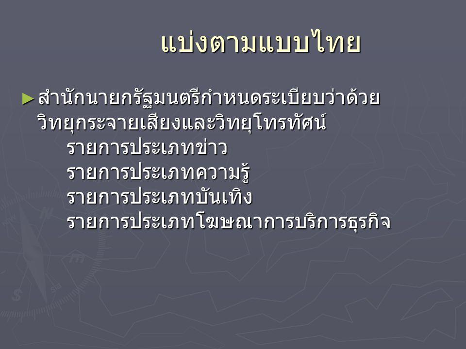 แบ่งตามแบบไทย