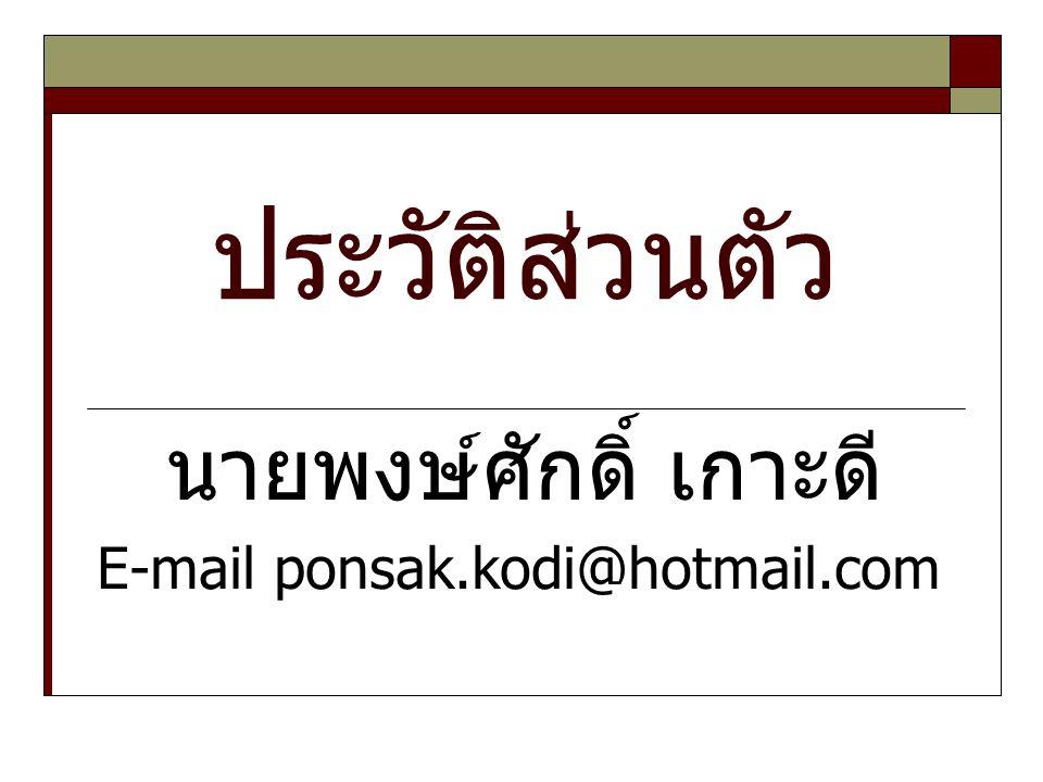 นายพงษ์ศักดิ์ เกาะดี E-mail ponsak.kodi@hotmail.com