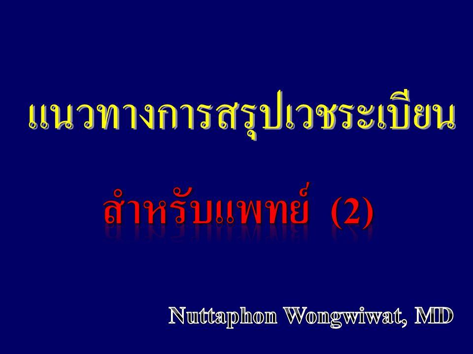 Nuttaphon Wongwiwat, MD