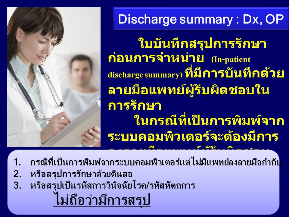 Discharge summary : Dx, OP